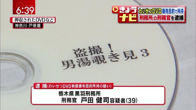 【画像】 警察が押収した裏DVDの内容がヤバい、これはアウト・・・・・(※画像あり)