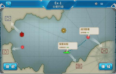 海域画面2