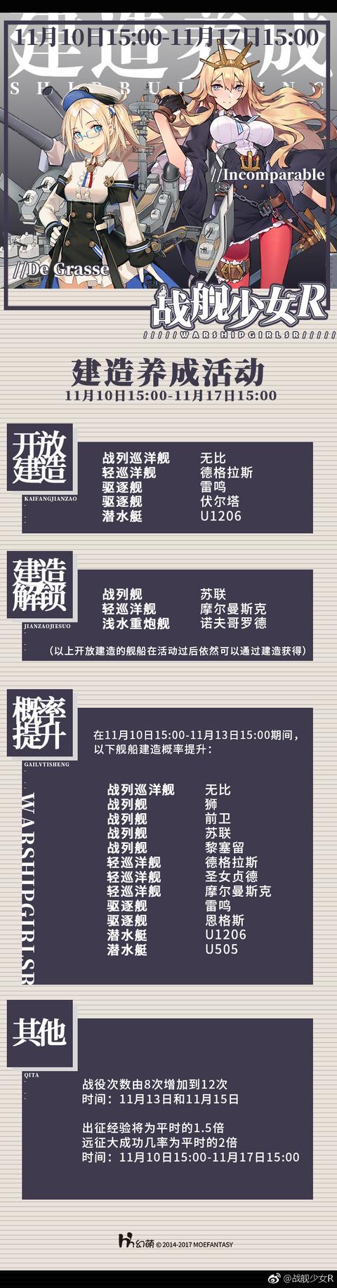 20171110建造イベント
