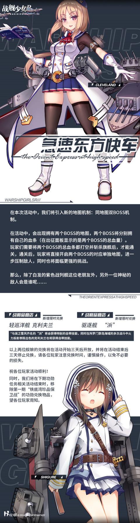 201712急速东方快车2