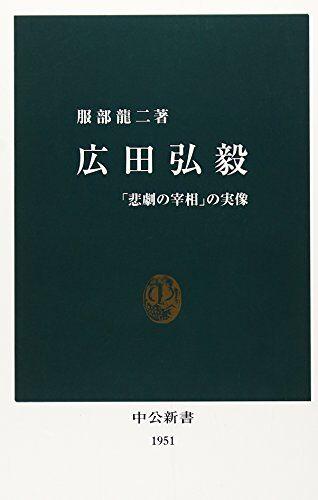 【A級戦犯】近衛文麿・広田弘毅【大政翼賛会】