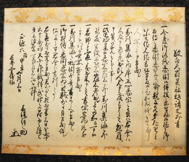 【古文書】〈画像〉伊賀忍者、師弟の誓約書 民家で古文書見つかる