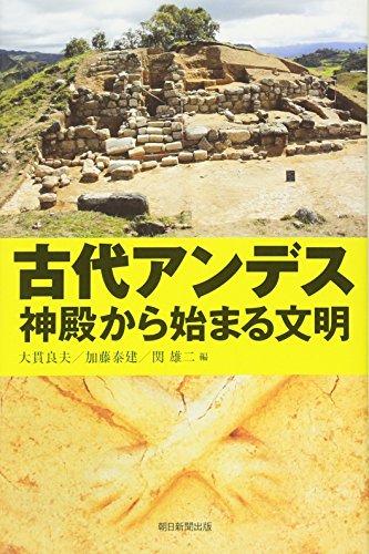 【南米】アンデス文明・インカ帝国を語る