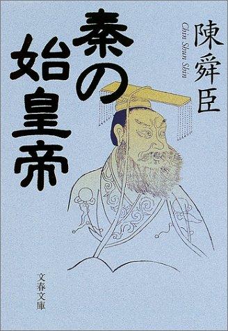 【中国】2300年前の始皇帝の祖母の墓に謎のテナガザル