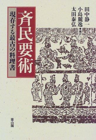 中華料理の歴史