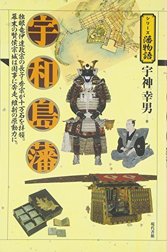 【伊達】宇和島藩の歴史【てんぷら】