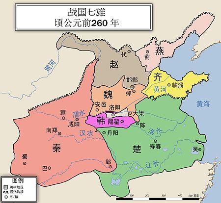 450px-ZH-战国七雄地图