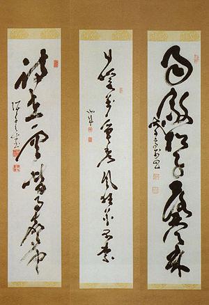 300px-Calligraphies_of_Bakumatsu_Sanshu