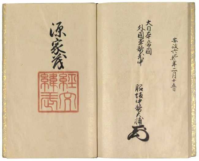 【歴史】徳川家茂・慶喜の使用した銀印、実物が見つかる。「経文緯武」と彫られ日米修好通商条約の批准書などに押印