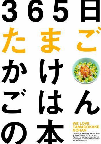 ◆短レス◆ 卵かけご飯の歴史