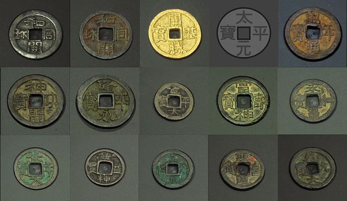 800px-Japan_known_coin_types_from_708_to_958