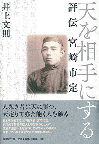 【アジア史概説】宮崎市定【素朴民族】