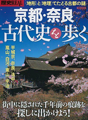 奈良の方が京都より偉大だと証明してください!!
