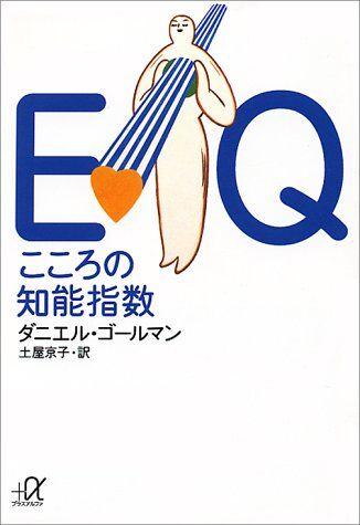 EQが高いと思われる歴史上の人物
