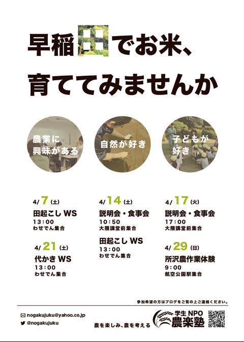 2018新歓ビラ2-02