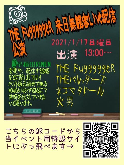 THE FugggggeR 来日無観客LIVE配信公演