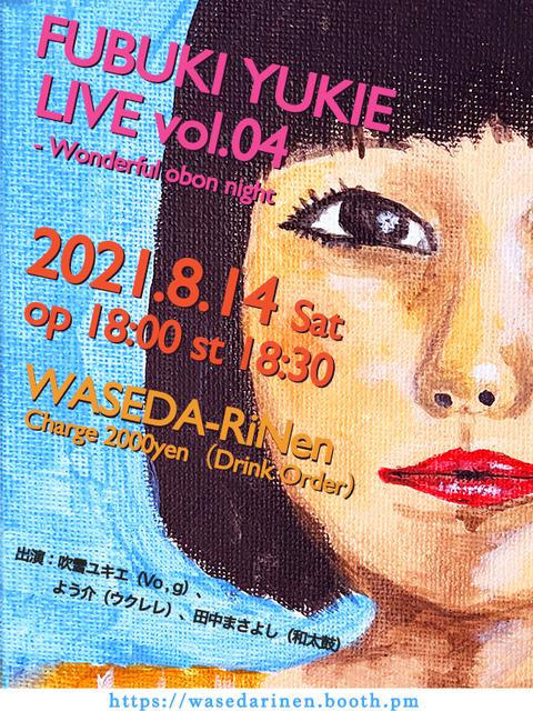 吹雪ユキエ ライブvol.4 -wonderful obon night