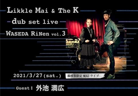 Likkle Mai & The K Dub Set Live