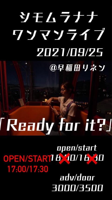 925・土曜 シモムラナナワンマンライブ「Ready for it」