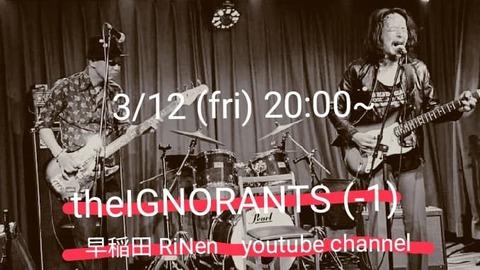 the IGNORANTS(-1)