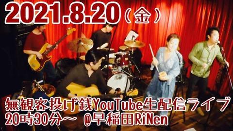 Harashin.Chino&Friends One Man Live