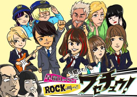 早稲田の中心でROCKを叫べ!! 略してワセチュウ!表1(カラー)