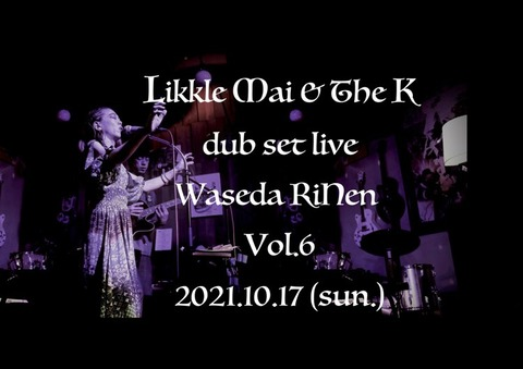 Likkle Mai & The K ~Dub Set Live Waseda RiNen vol.6