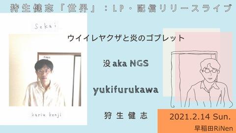 狩生健志「世界」:LP・配信リリースライブ