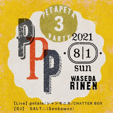 PPP vol.3 (peta peta party)