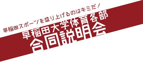 新歓合説ロゴ