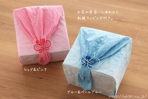 結婚1周年(紙婚式)プレゼントにオススメの和紙の花ボックスフラワー(ラッピング)