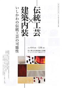 伝統産業工芸館イベントチラシ(建築内装)