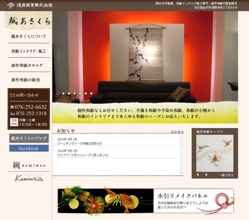 ウェブページ