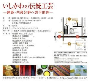 いしかわの伝統工芸ー建築・内装分野への可能性ー