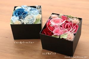 和紙のボックスフラワー (青系・赤系の2色)