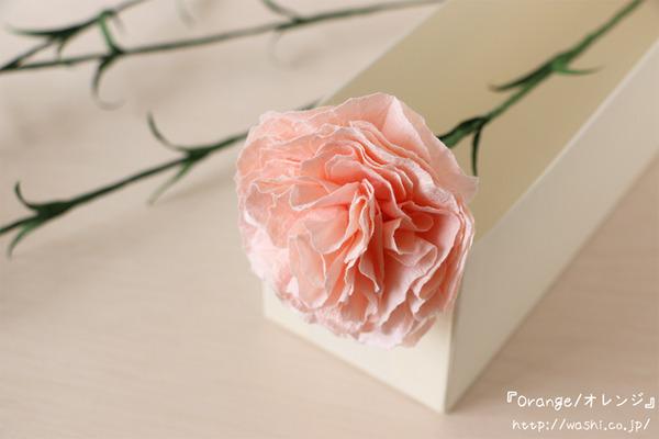 母の日の特別な「和紙製カーネーション」プレゼント・ギフト (Orange/オレンジ)