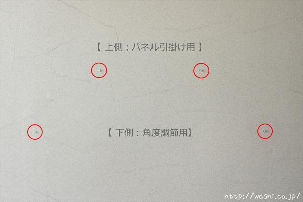 アートパネルを美しく設置する2つのポイント (パネル引掛け用と、角度調整用のピン)