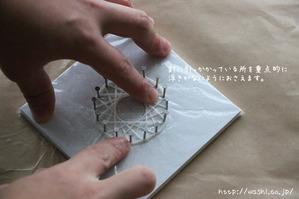紙糸を使ったクリスマスオーナメント作り(しっかり押さえているところ)