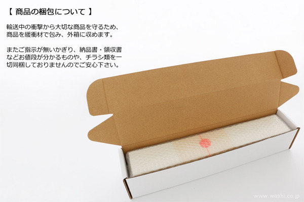 母の日の特別な「和紙製カーネーション」プレゼント・ギフト (梱包について)