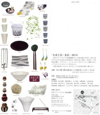 「生活工芸/金沢 2013」案内ポストカード