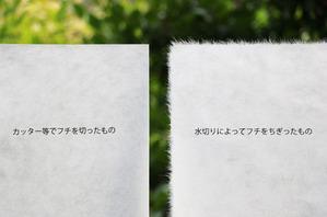 カッターで切った物と水切りした和紙の比較