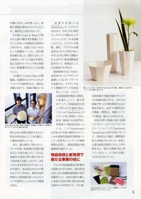 情報誌ISICO、Kamiwan掲載ページ2