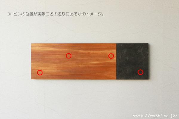 アートパネルを美しく設置する2つのポイント (上下のピン位置イメージ)