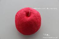 下側の切込み写真(リンゴ型オブジェの作り方)