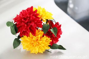 ミニサンプル 赤と黄色のダリア(和紙ブーケ・花束)