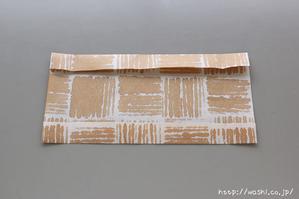 ブックカバーの折り方 (2)