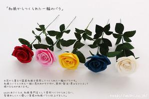 結婚1周年紙婚式や誕生日プレゼントにおすすめの和紙の花「一輪のバラ」お花アップ