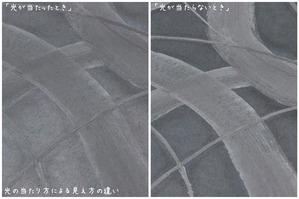 珪藻土を使った創作デザイン和紙 (光による見え方の違い)