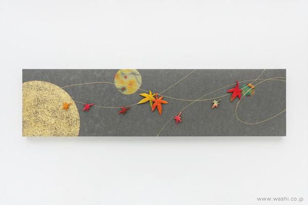 季節のうつろいを暮らしにも。モチーフで楽しむ和紙アートパネル (もみじ)