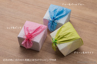 和紙製フラワーボックス (赤系、青系、緑系)結婚1周年の紙婚式プレゼント (ギフトラッピング)